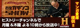 ヒストリーヒストリーチャンネル「お宝ガチンコSHOW」