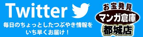 鹿児島店ツイッター