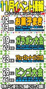 マンガ倉庫都城店11月イベント