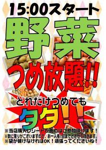 野菜詰め放題~