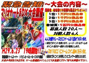 マリオカート8DX大会